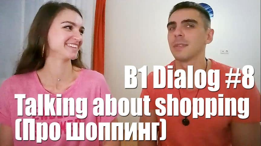 про шоппинг на английском