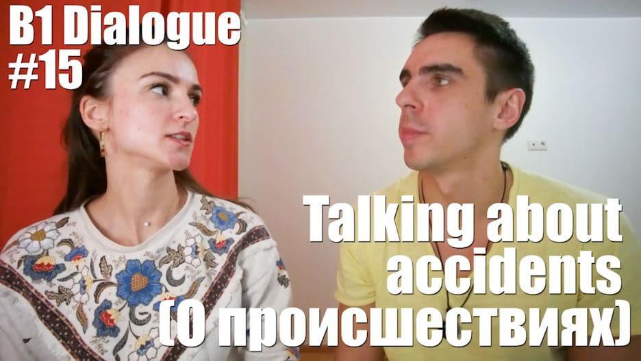 диалог о происшествиях на английском