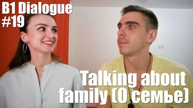 о семье на английском