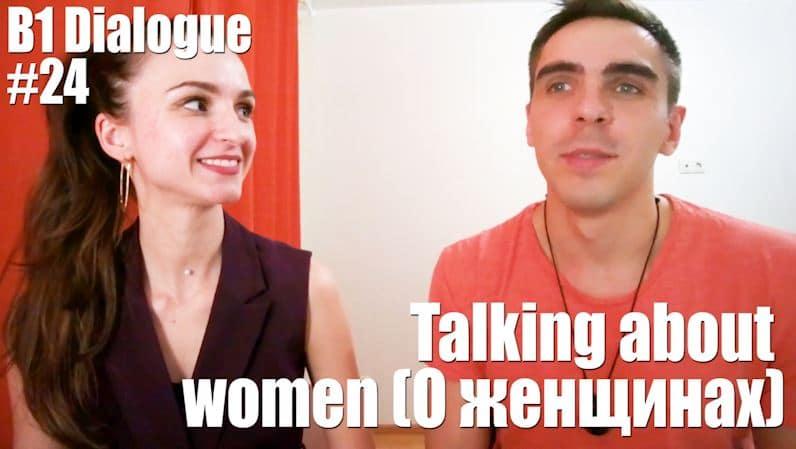 о женщинах на английском
