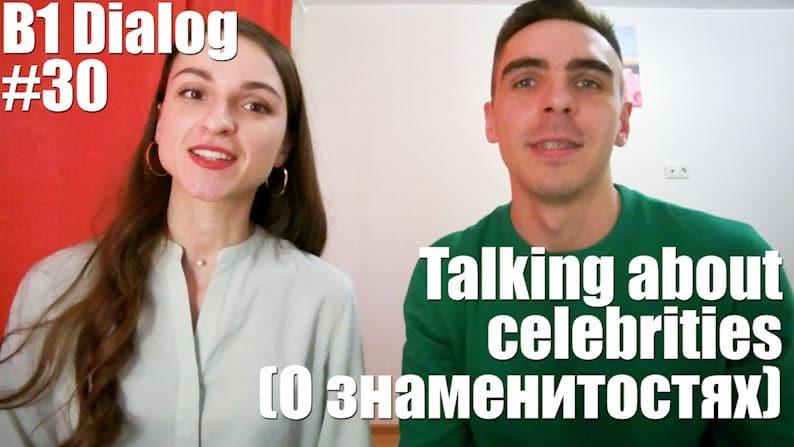 о знаменитостях на английском