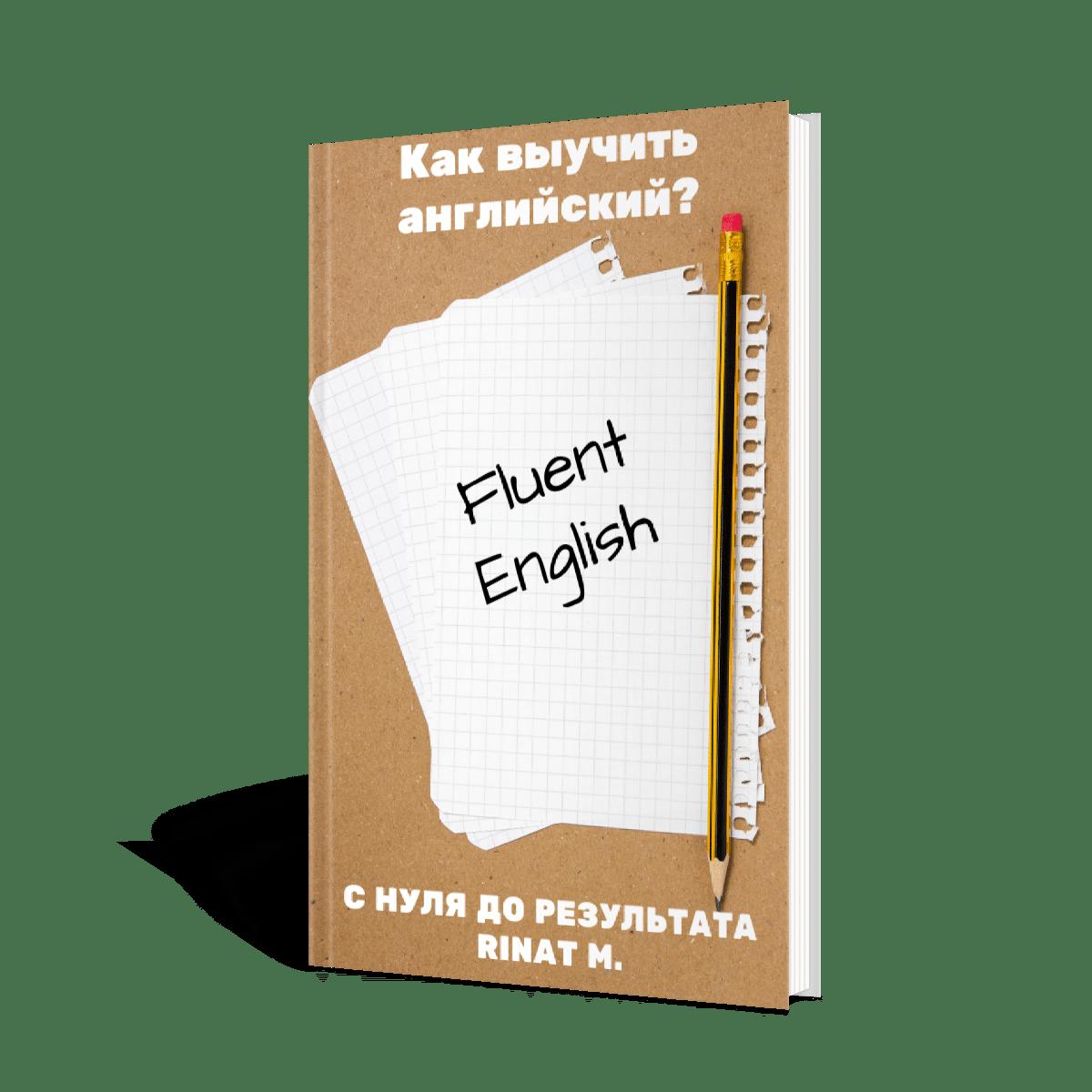 как выучить английский язык личный опыт